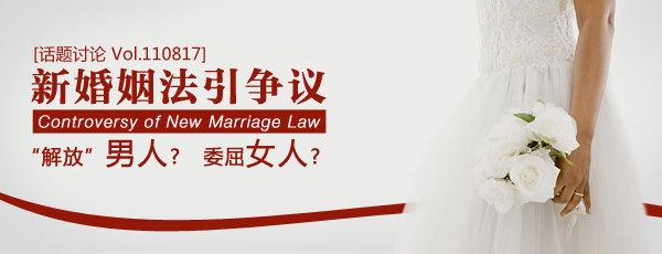 快看看吧!可怕的新婚姻法 - 柏村休闲居 - 柏村休闲居