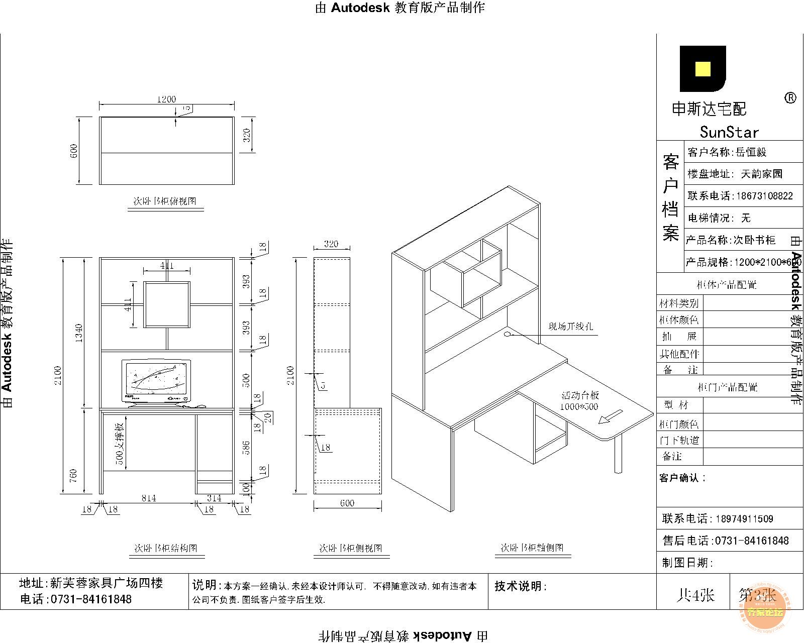主臥書柜和衣柜的立體圖圖片