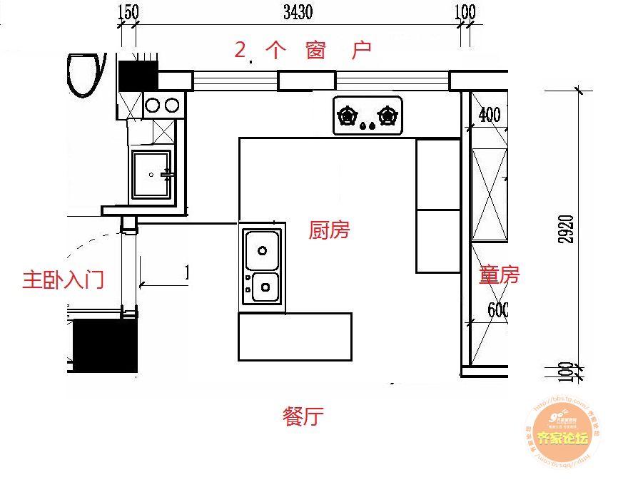 求助 廚房設計